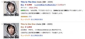 Utada @ Amazon.co.jp